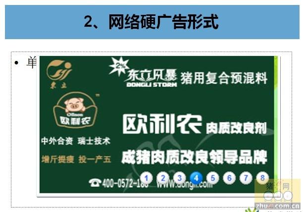 刘老师其中主要针对了网络整合营销兵器谱,硬广告目的和效果分类品