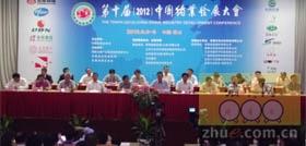 第十届(2012)中国猪业发展大会专题报道