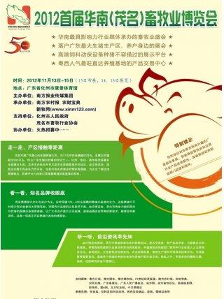 2012年首届华南(茂名)畜牧业博览会火热招商