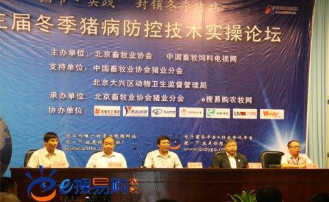 中国畜牧业协会猪业分会,北京市大兴区动物卫生监督管理局支持,北京畜