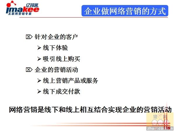 李新刚:网络营销现状分析及发展方向