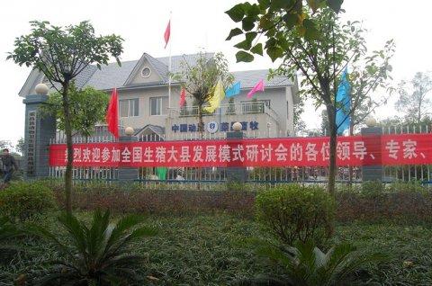 参观荣昌县动物卫生监督所