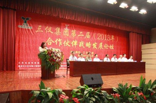 三仪集团第二届合作伙伴战略发展论坛隆重召开