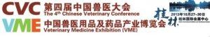 第四届CVC和中国兽医用品及药品产业博览会