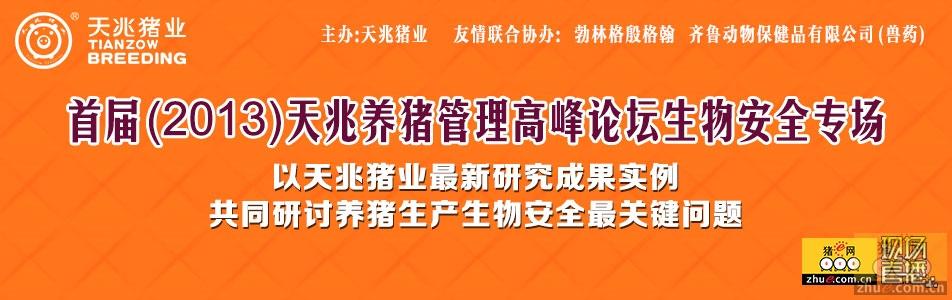首届(2013)天兆养猪管理高峰论坛生物安全专场专题
