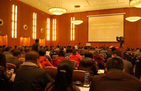 中国畜牧业协会三届四次理事会在京顺利召开