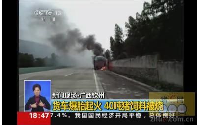 广西钦州:货车爆胎起火  40吨猪饲料被烧
