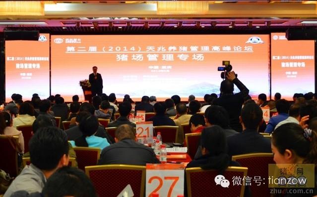 第二届(2014)天兆养猪管理高峰论坛——猪场管理专场会议在渝顺利召开
