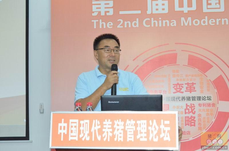第二届中国现代养猪管理论坛讲师风采