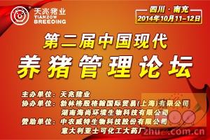 现场报道:第二届中国现代养猪管理论坛
