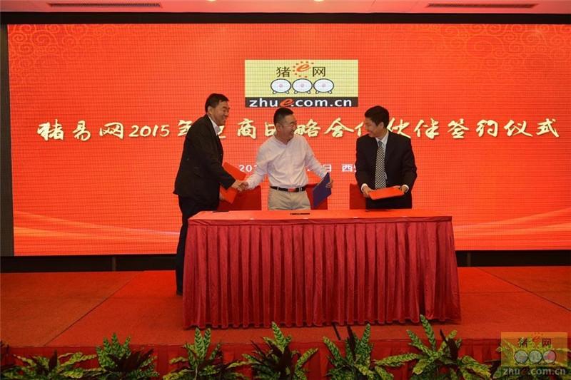 猪易网2015年电商战略合作伙伴签约