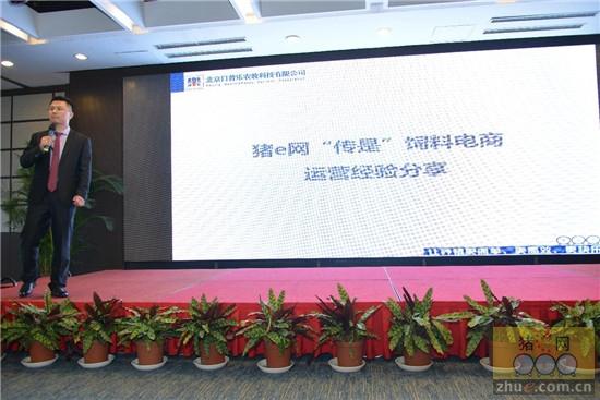 [周]赵辉:网络整合营销助力养猪企业腾飞