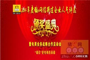 2014年度猪e网信得过企业人气评选颁奖典礼专题