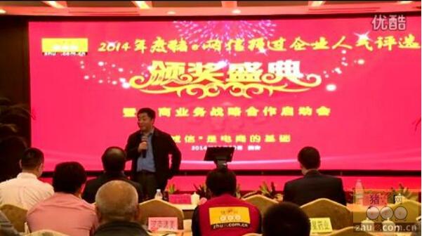 中国农业大学 王爱国教授总结发言