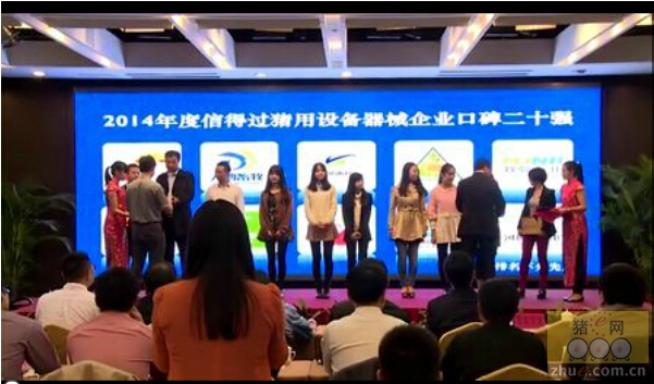 猪e网第三届(2014)信得过猪用设备器械企业颁奖盛典
