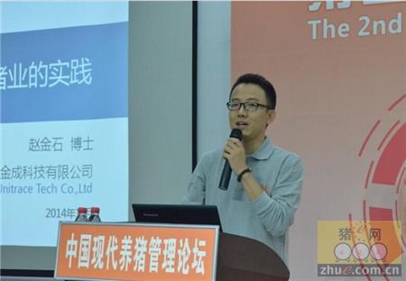 赵金石:云智能管理系统在养猪业的实践