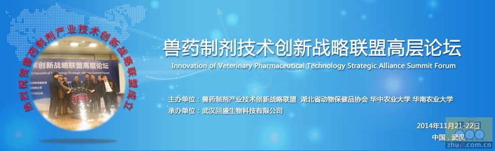 兽药制剂产业技术创新战略联盟高层论坛
