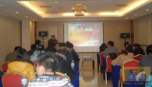 北京日普乐农牧科技有限公司2015年年会