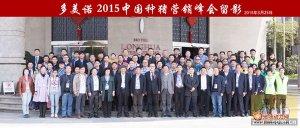 多美诺・2015中国种猪营销峰会
