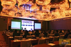 海博莱(中国)未来十年中国养猪业发展趋势论坛暨瑞立胜上市会