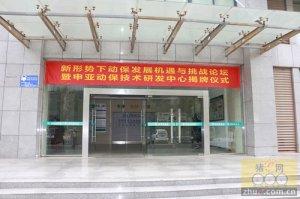 申亚动保技术研发中心揭牌仪式与论坛