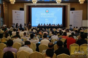 第四届全球猪业论坛暨第十三届(2015)中国猪