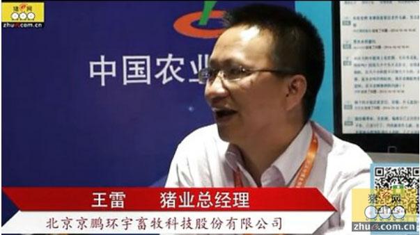 专访北京京鹏环宇畜牧猪业总经理王雷