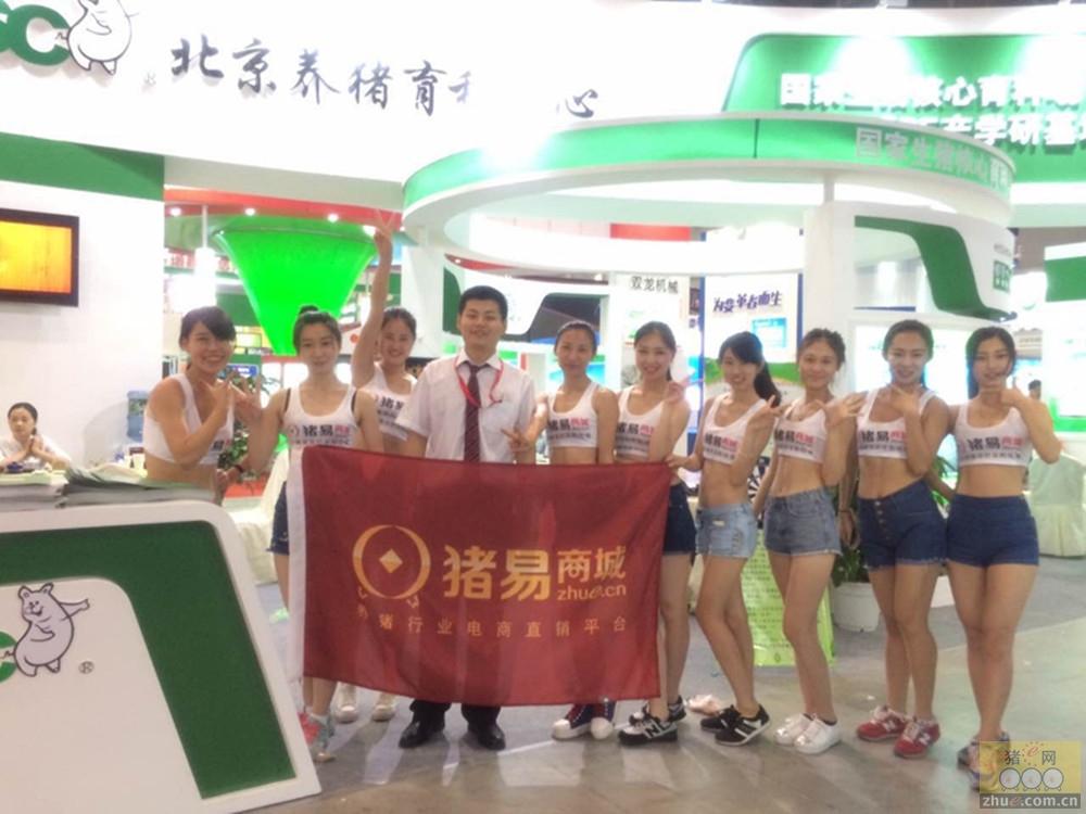 第五届(2015)中国养猪日
