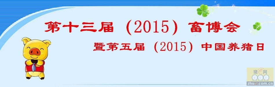 第十三届(2015)畜牧博览会