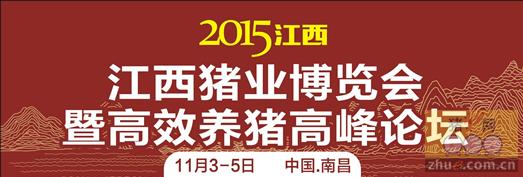 2015江西猪业博览会暨高效养猪高峰论坛 邀 请 函