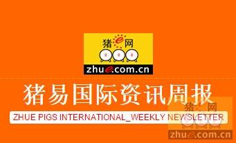 猪e网国际资讯周报第30期(2016年04月05