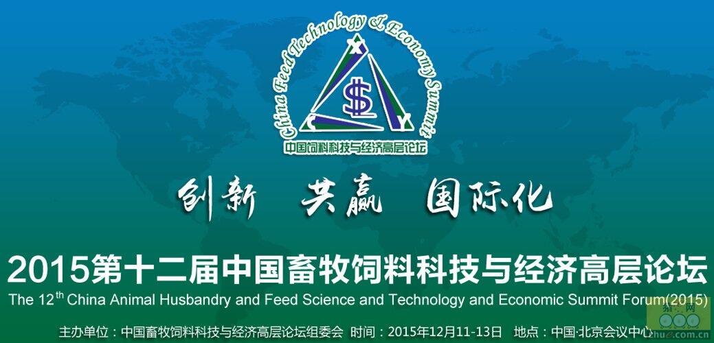 2015第十二届中国畜牧饲料科技与经济高层论坛