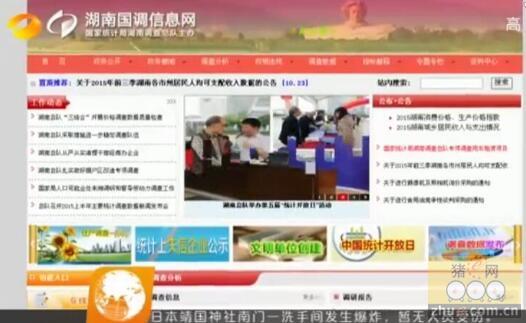 10月湖南CPI上涨1.6% 猪肉价格下跌1.5%