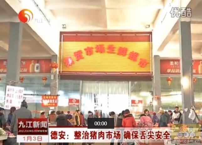 德安:整治猪肉市场 保证食品安全