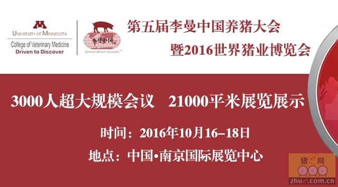 第五届李曼养猪大会暨2016世界猪业博览会