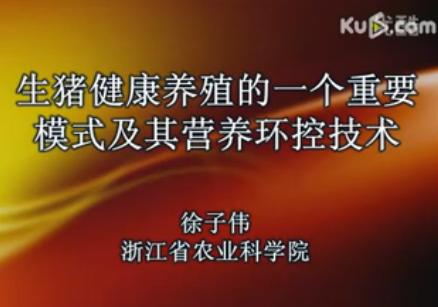徐子伟:生猪健康养殖模式及生产和环控技术