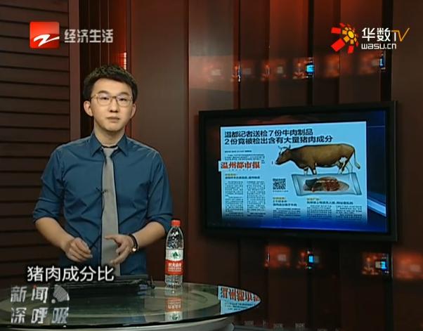 7份牛肉制品 2份被检出猪肉成分