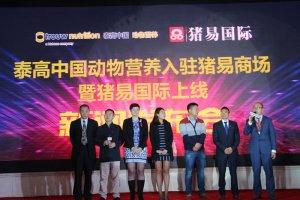 泰高中国入驻猪易商城暨猪易国际上线新闻发布会