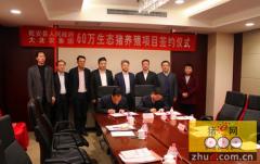 吉林乾安县政府与大北农集团就生态猪养殖项目在北京签约