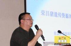 王金勇:地方猪种开发要根据市场的变化培育新品种