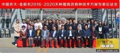 武汉天种猪高效育种技术方案专家论证会在北京成功召开