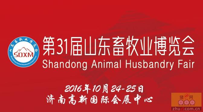 第31届山东畜牧业博览会