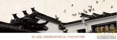 京城来客齐湘聚 | 第二届第二期健康养猪芙蓉论坛――麓山论道