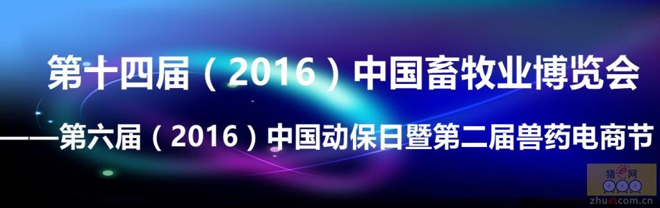 第十四届(2016)畜牧博览会