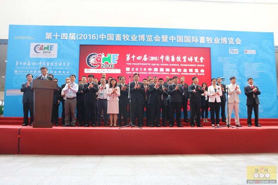 第十四届(2016)畜牧博览会-开幕式之领导讲话