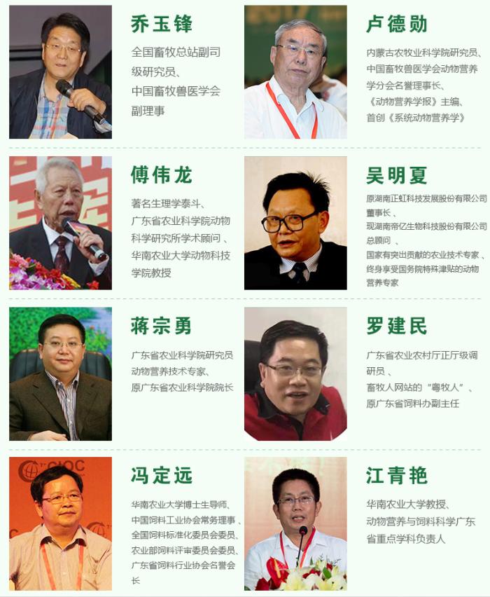 第二届饲用精油产业创新发展论坛(最新日程通知)