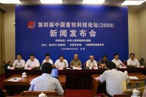 中国畜牧科技论坛10月举行 关注畜产与人类健康