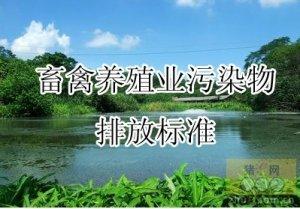 畜禽养殖业污染物排放