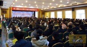第三届南京农业大学畜牧兽医学术年会隆重召开