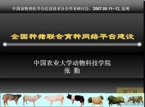 全国种猪联合育种网络